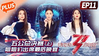 "[PLUS]""Sisters Who Make Waves 2""EP11: Bibi is dictated to singing, Na Ying leads the street show!"