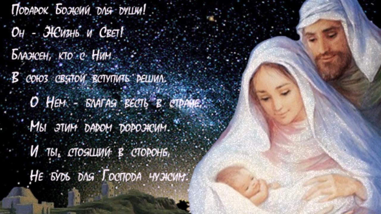 Поздравление с рождеством христианское