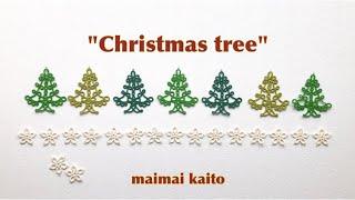 """タティングレース「クリスマスツリー」 Tatting lace """"Christmas tree"""""""
