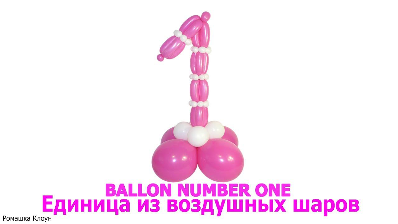 Как сделать цифру один из шдм 171