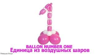 КАК СДЕЛАТЬ ЕДИНИЧКУ ИЗ ШАРИКОВ СВОИМИ РУКАМИ цифра 1 BALLOON NUMBER ONE