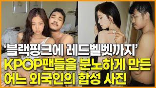 '블랙핑크 제니에 레드벨벳 아이린까지'…KPOP 걸그룹 팬들을 분노하게 만든 어느 외국인의 합성 사진