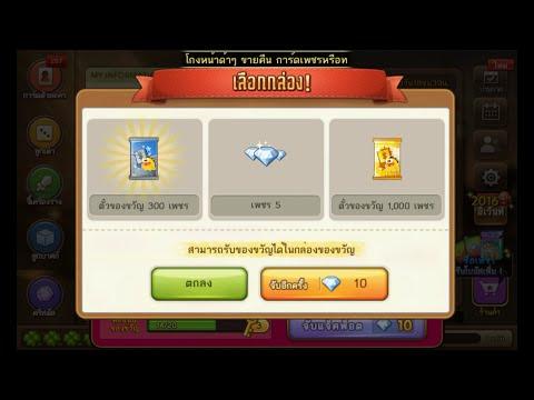 LINE เกมเศรษฐี - แจ๊คพ็อต 10000 เพชร 10ล้านทอง!!!