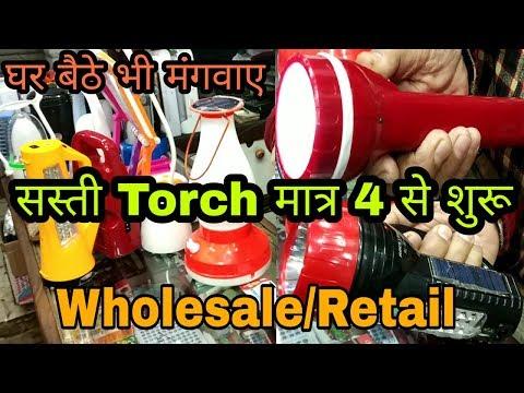 सस्ती Torch ₹4  से   Cheap Torch & Electronic Appliances Wholesale Market in Sadar Bazar Delhi  