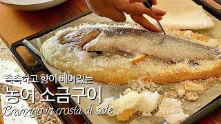 이탈리아에서 요리하는 요리사가 알려주는 51. 농어 소…