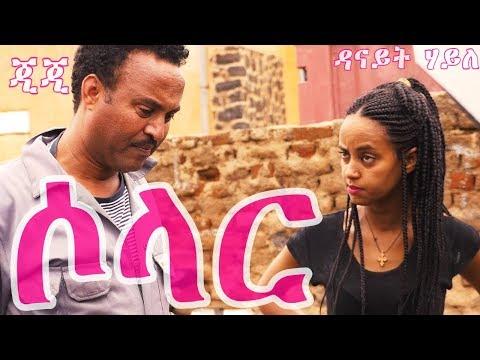 ሶላር - Solar - Eritrean Comedy in 4k