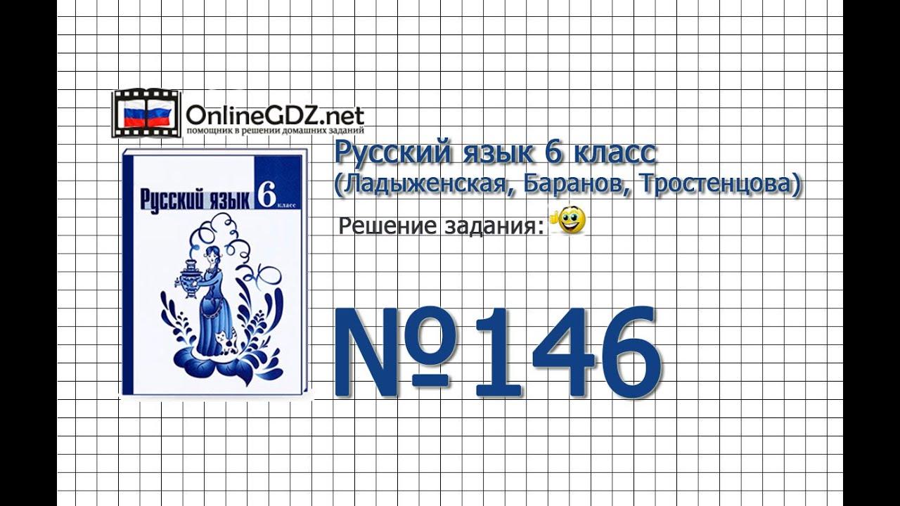 Гдз по русскому 6 класс 146
