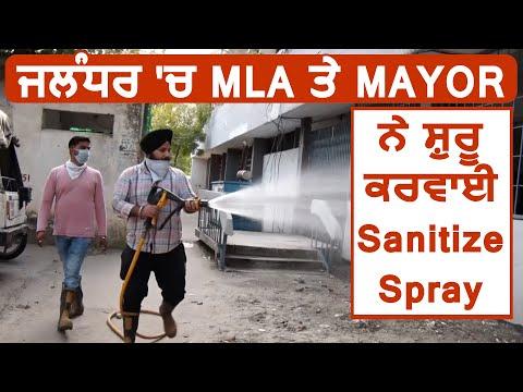 Jalandhar में  MLA और Mayor ने शुरु करवाई Sanitize Spray