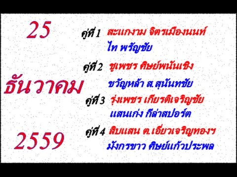 วิจารณ์มวยไทย 7 สี อาทิตย์ที่ 25 ธันวาคม 2559