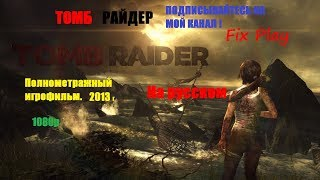 """Фильм """"Tomb Raider""""(полный игрофильм,весь сюжет)[1080p]"""