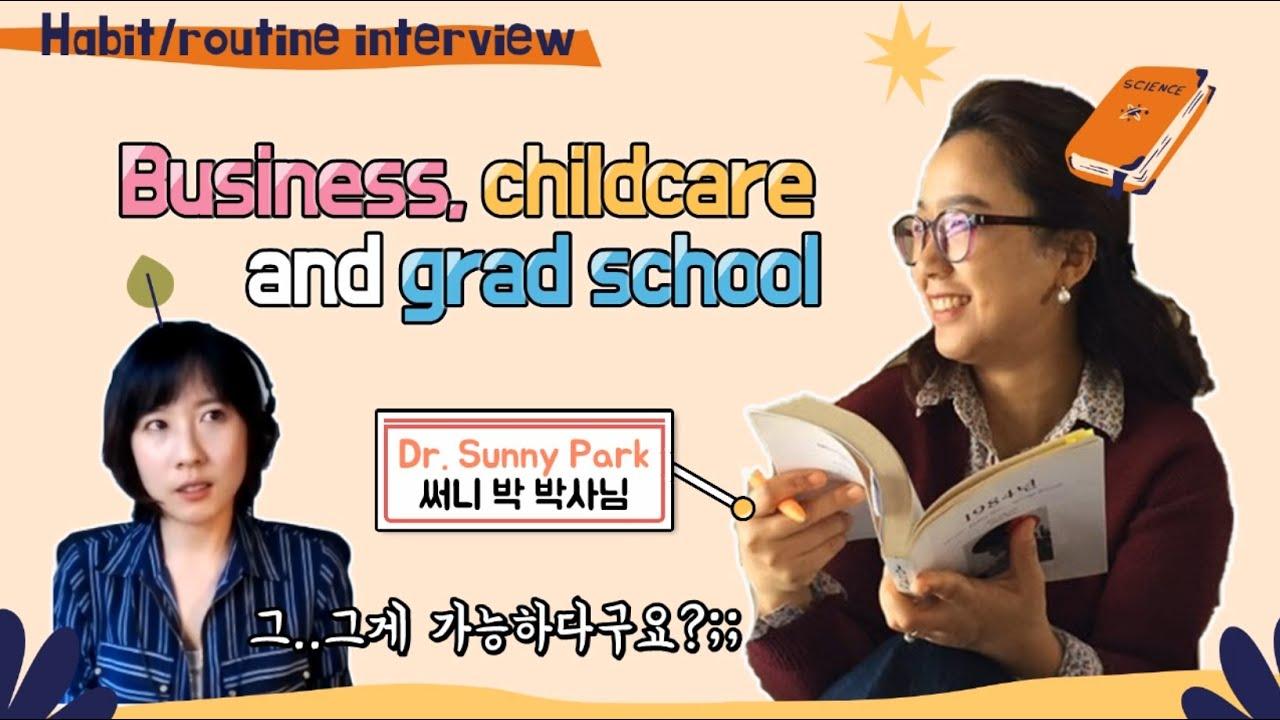 사업, 육아 하며 박사학위 하기 (w. Sunny Park 박사님)