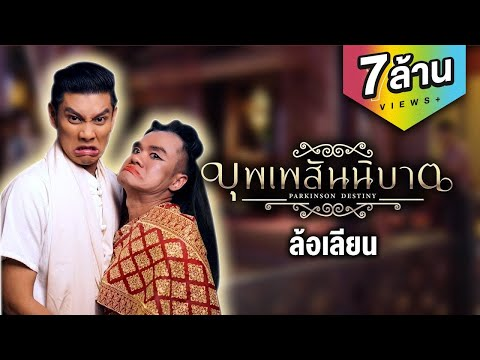Thai Soap Opera Mockery : Love Destiny (Parkinson Soulmates)