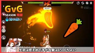 【エピックセブン】 GvG 🥕 (2021.06.09)