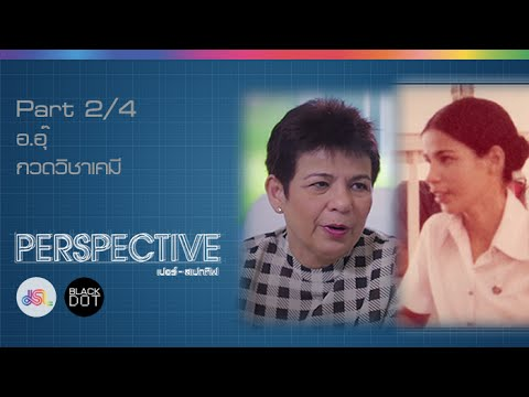 Perspective : อ.อุ๊ | กวดวิชาเคมี [30 ส.ค. 58]  (2/4) Full HD
