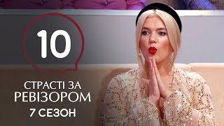 Страсти по Ревизору. Сезон 7. Выпуск 10 – Кирилловка – 09.12.2019