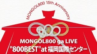 "MONGOL800 ga LIVE ""800BEST"" at 福岡国際センター"