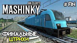 Финальные штрихи #FIN | Mashinky