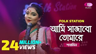 Ami Sajabo Tomare | Jk Majlish feat. Sharmin | Igloo Folk Station | Rtv Music