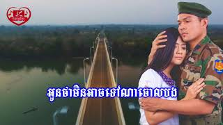 ស្ទឹងត្រែងបងអើយ ភ្លេងសុទ្ធ, khmer karaoke 2017,khmer song 2017 Full HD,1920x1080