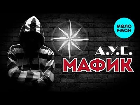 Мафик -  А.У.Е. (Альбом 2014)
