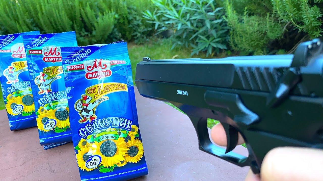 EXPERIMENT TOY GUN vs Sunflower seeds, Эксперимент Игрушечный Пистолет против Упаковок с Семечками