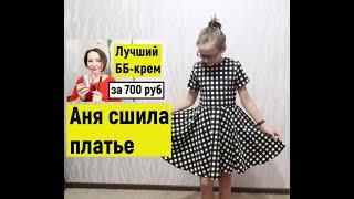 Норильск ВЛОГ Макияж за 5 минут Обзор биби крема Skin79 Корея Аня сшила платье Косметика