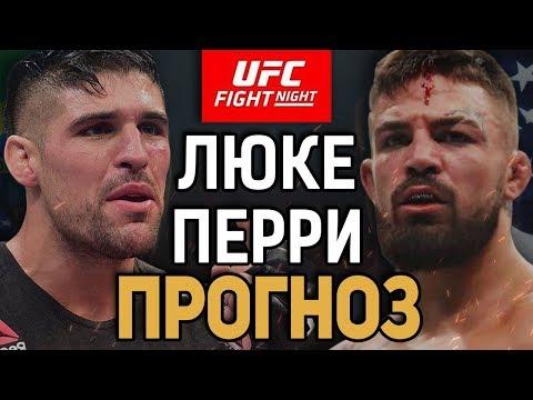 БИТВА ДВУХ РУБАК! Висенте Люке - Майк Перри / Прогноз к UFC on ESPN+ 14