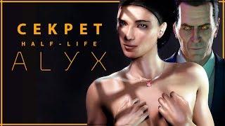 вСЕ ТАЙНЫ АЛИКС | История серии Half-Life | G-Man, Фримен и Вортигонты до Half-Life: Alyx