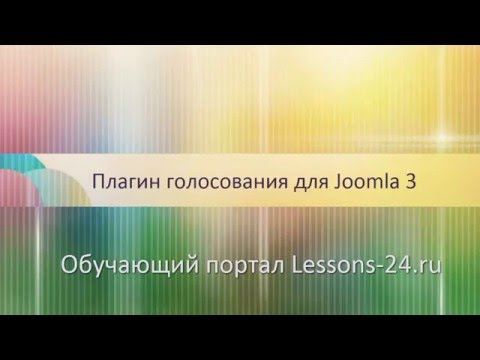 Плагин голосования для Joomla 3 | Плагин Extravote