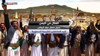 حوار في الرياض لحل أزمة اليمن