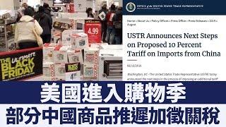 美國購物季來臨!部分中國商品推遲加徵關稅 新唐人亞太電視 20190815