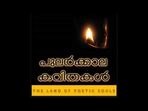 Balyakalasakhi  - Vishnu Narayanan Namboothiri