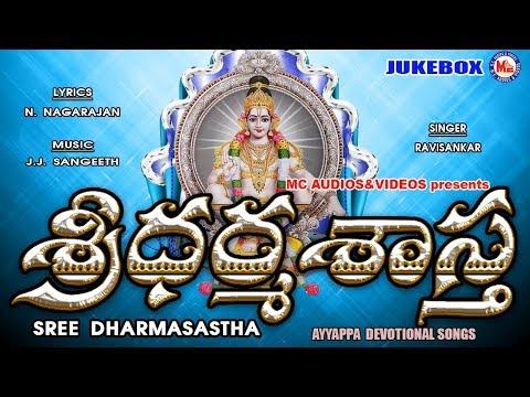 చాలా అందమైన అయ్యప్ప భక్తి పాటలు | Sree Dharmasastha | Ayyappa Devotional Songs Telugu