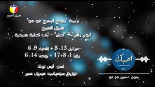 يسوع المسيح هو هو - ألبوم أحبك - فريق التسبيح مصر Yasou3 Almaseeh Hwa Hwa - Praise Team Egypt
