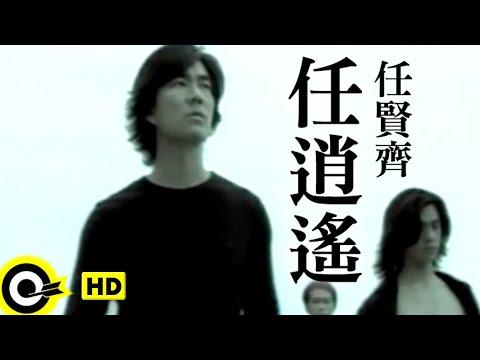 任賢齊 Richie Jen【任逍遙 I Am Free】1998台視「神鵰俠侶」片尾曲 Official Music Video