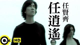 任賢齊 Richie Jen【任逍遙 I Am Free】1998台視「神鵰俠侶」片尾曲 Official Music Video Mp3