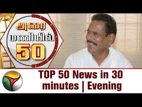 Top 50 News in 30 Minutes | Evening | 17/11/2017 | Puthiya Thalaimurai TV