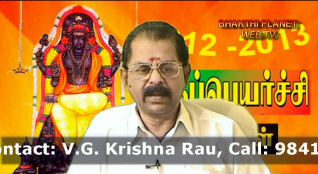 Guru Peyarchi 2012-2013 Simmam - LEO - YouTube