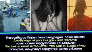 Новосибирде Кыргыз кызы боюн көпүрөдөн таштап жиберди    Акыркы Кабарлар