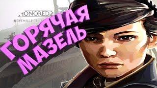 На что способна Эмили Колдуин в Dishonored 2?