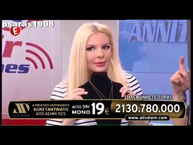 Alis Diem-Παρουσίαση της συλλογής Κωνσταντινάτων στην εκπομπή