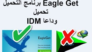 شرح التحميل و تثبيت Eagle Get بديل IDM وحل كل مشاكلة واظهار ايقونة التحميل مضمون 100%