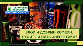 Злой и добрый Кофеин. Стоит ли пить энергетики? (Руслан Осташко)