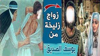 زواج النبي يوسف الصديق من إمرأة عزيز مصر