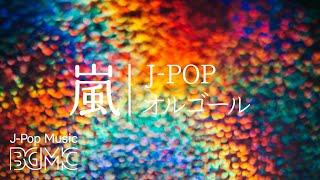 嵐オルゴールメドレー【睡眠・安眠・快眠用BGM】癒しのJ-POPカバーインストゥルメンタル - ARASHI Music Box Cover Collection