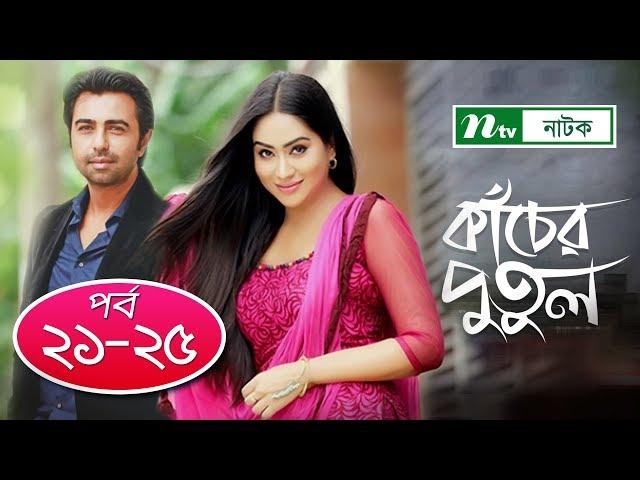 Kacher Putul   কাঁচের পুতুল   EP 21-25   Apurba   Mamo   Nabila   Tasnuva Elvin   NTV Drama Serial