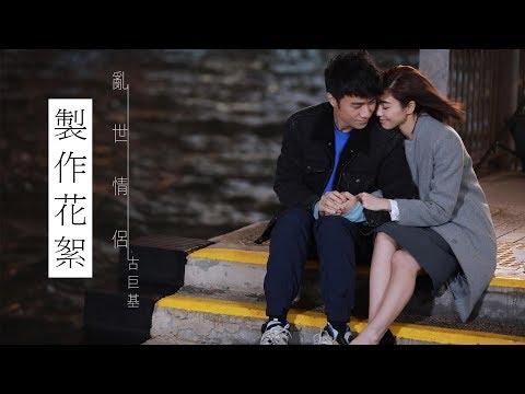 古巨基、胡定欣《亂世情侶》 MV 拍攝花絮 (behind the scenes)