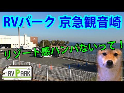 【神奈川県三浦半島】キャンピングトレーラーで行く車中泊の旅♯15【RVパーク京急観音崎】