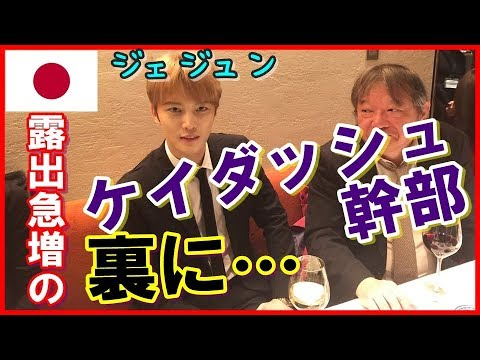 JYJジェジュン日本での露出急増の裏にケイダッシュ幹部の影東方神起とは共演NG