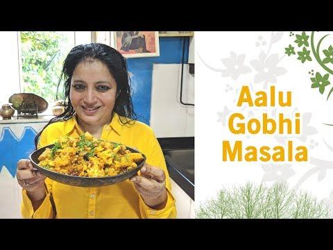 Aalu Gobhi Masala (Recipe) | Tasty and Easy | Samta Sagar